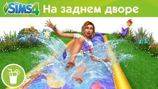 the Sims 4 На заднем дворе : краткий обзор