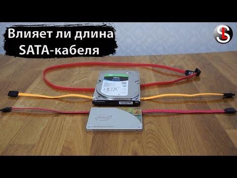 Влияет ли длина SATA кабеля на скорость чтения/записи SSD или HDD