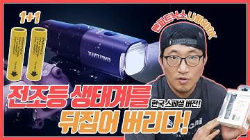 엔피트닉스 나비800K- 자전거 전조등 생태계를 완전히 뒤집다! 한국에서만 구할 수 있는 배터리2개 구성!