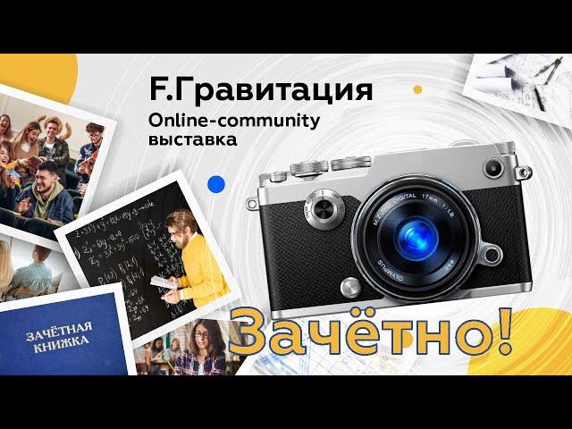 Онлайн-community выставка F.Гравитация - ЗАЧЁТНО!