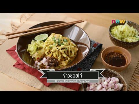 CIY - cook it yourself EP25 [3/3]อาหารเหนือ ลำขนาด! :ข้าวซอยไก่ 24/01/15