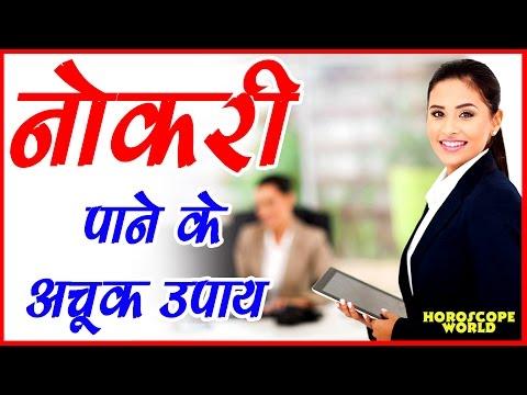 मनचाही नौकरी पाने के सरल उपाय- Naukri Pane Ke Liye Upaye - Sh.Shyam Sunder Shatri Ji