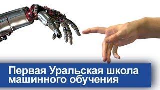 В Челябинске начала работу первая Уральская школа машинного обучения
