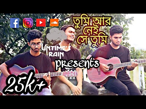 Tumi aar nei she tumi(cover) by Untime's Rain||তুমি আর নেই সে তুমি ||Sd Burman