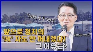 [나이트포커스] 외교안보라인 개편...박지원 국정원장·서훈 안보실장·이인영 통일부 장관 / YTN