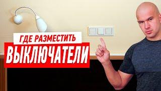 Где разместить выключатели в квартире?