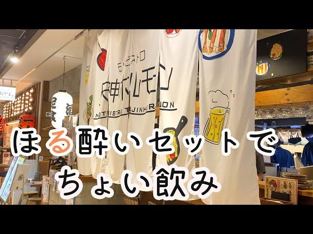 【Hakata 🇯🇵 博多駅グルメ】【昼呑み】ホルモン店のホル酔いセットでサクッと昼呑みしてきました♪/天神ホルモン/もつビストロ