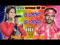 ও সোনা ও সোনা,| নয়ন ও প্রিয়া,/O SONA O SONA,purulia sad song,যশোদা সরকারের হিট গান
