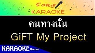 คนทางนั้น - GiFT My Project : คาราโอเกะ【Karaoke Version】
