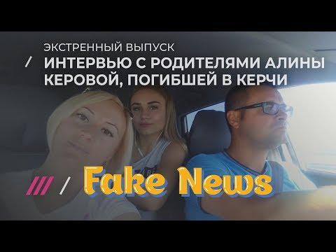 Программе Fake News