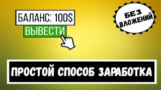 Заработок на выполнении заданий Яндекс Толока