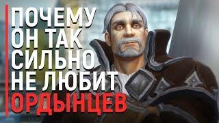 САМЫЙ ЛЮТЫЙ Ненавистник орды - Седогрив! | World of Warcraft