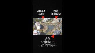 미세먼지 서울최저! 초품아인데 생태공원과 도서관까지 갖…