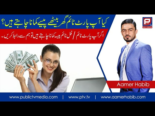 How To Earn Money from Home | Easy work Earn Daily | Part time work from home | Aamer Habib Report