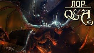 Что такое Тёмная Орда? Warcraft Лор Q&A | Вирмвуд