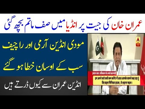 Indian Media About Imran Khan and PTI Victory