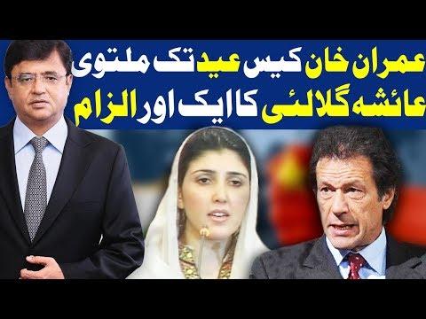 Dunya Kamran Khan Ke Sath - Imran Khan Relation With Ayesha Gulalai - 3rd Aug 2017 - Dunya News