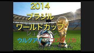⑥W杯toto【ウルグアイvsコスタリカ】最強3TOP!!! 2014 ブラジル ワールドカップ グループD  シュミレーション