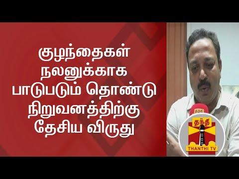 NGO working for Children welfare gets National Award | Thanthi TV
