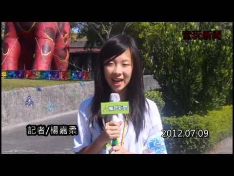 2012/07/09童玩新聞-氣象最新消息