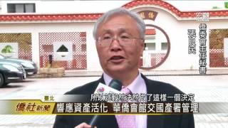 華僑會館移交國產署北區分署交接儀式—宏觀僑社新聞