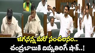 AP CM YS Jagan Speech On Legislative Council Cancellation || AP Assembly