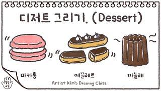 43.디저트 그리기(Dessert)