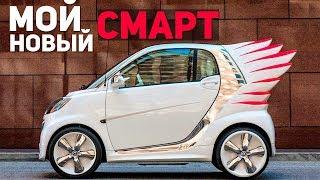 Почему ты Должен Купить Смарт, Лучшее Авто 2019, Самая Удобная Машина, Купить Smart