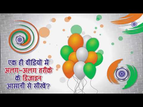 #121    How to Indian Flag Design    Basic CorelDraw in Hindi