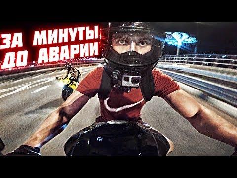 Vlad1000RR ПОПАЛ В АВАРИЮ - Разбил новый мотоцикл BMW S1000RR за 1.5 МЛН РУБ