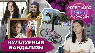 Культурный вандализм   Свободное время в Омске #106 (2021)