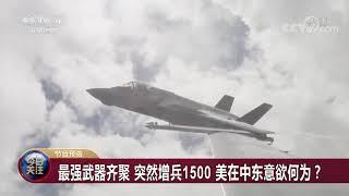 [今日关注]20190526 预告片  CCTV中文国际