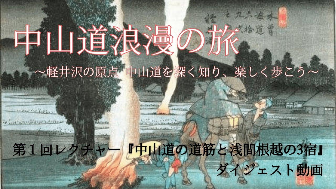 中山道浪漫の旅・第2回レクチャー リリース!