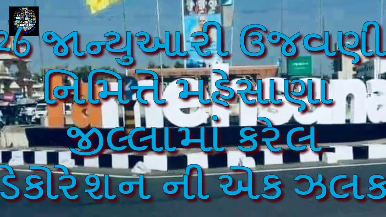 26 january 2018 republicday mehsana decoration all for 26 january decoration