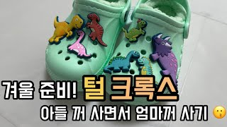 겨울맞이 새 신발 준비 하기 털 크록스 바야 라인드 클…