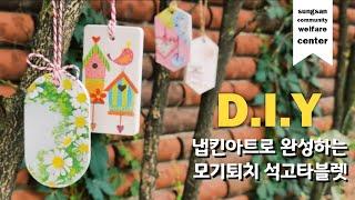 냅킨아트 모기퇴치 석고방향제 DIY