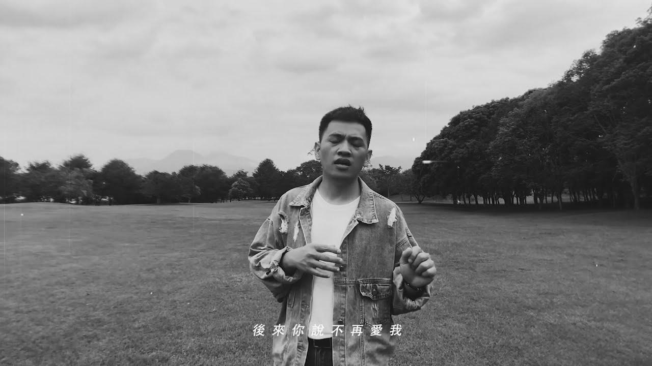 全世煌 - 是誰說過 (Official Music Video)