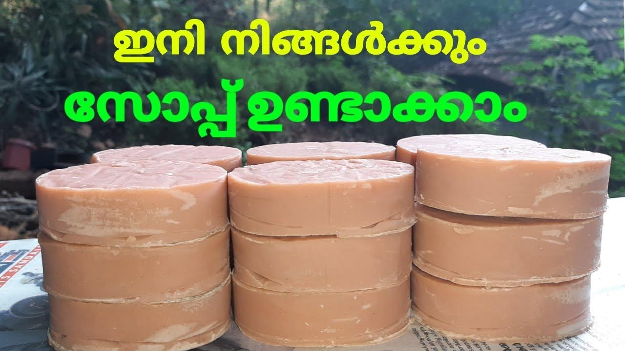 ഇനി നിങ്ങൾക്കും വീട്ടിൽ സോപ്പ് നിർമ്മിക്കാം|Homemade Soap Making Malayalam