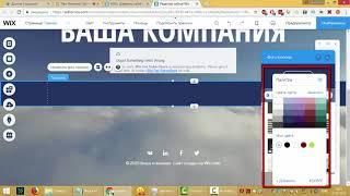 Создать сайт на WIX com Урок 1
