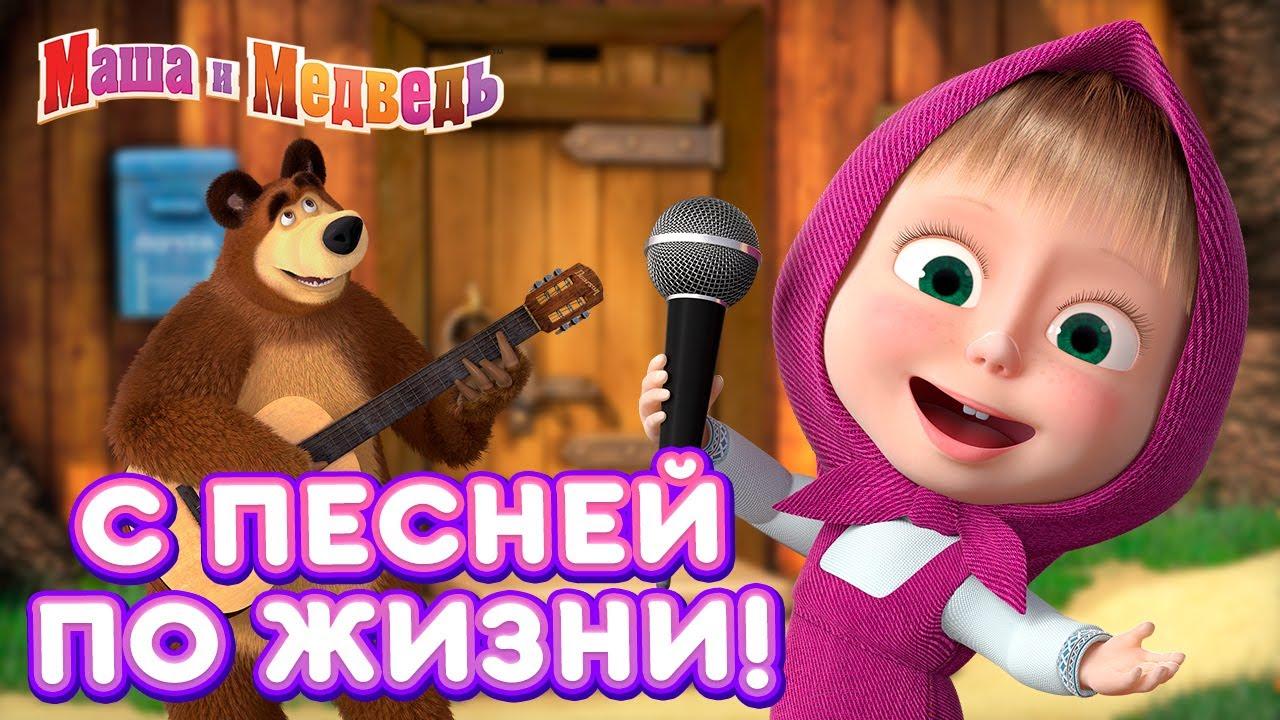 Маша  и Медведь - 🎵🎹 С песней по жизни! 🎶 Коллекция песенок для детей про Машу