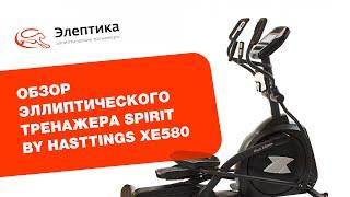 Spirit by Hasttings XE580 - обзор эллиптического тренажера(Рассматриваем эллиптический тренажер Spirit by Hasttings XE580 Black Edition. Это домашняя модель, которая подойдет тем,..., 2016-04-05T15:57:27.000Z)
