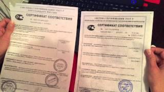 Смотреть всем! Сертификаты соответствия на оборудование не соответствуют. Компания Косметик.(, 2015-09-12T06:35:56.000Z)