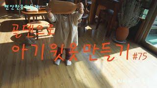 골덴으로아기윗옷만들기#75/골덴으로아기잠바스커트만들기/…