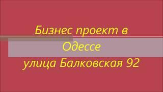 Бизнес проект в Одессе