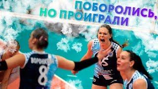 Поборолись, но проиграли | «Динамо Казань» уступает во втором матче в 5 сетах