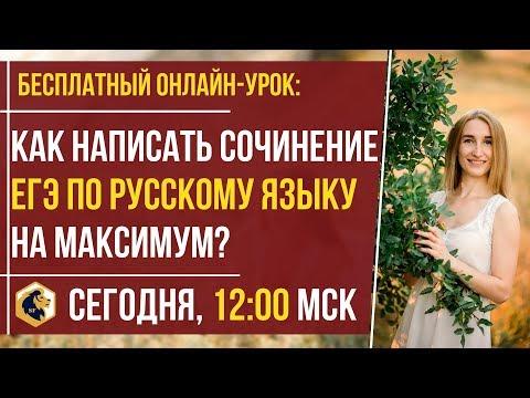 Как написать сочинение ЕГЭ по русскому языку на максимум