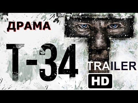 Фильм Т-34  (2018) Драма - Трейлер HD