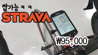 자전거 속도계, 존버그만! 스트라바+파워미터 cycpl…
