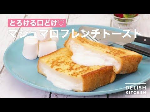 とろける口どけ♡マシュマロフレンチトースト | How To Make Marshmallow French Toast