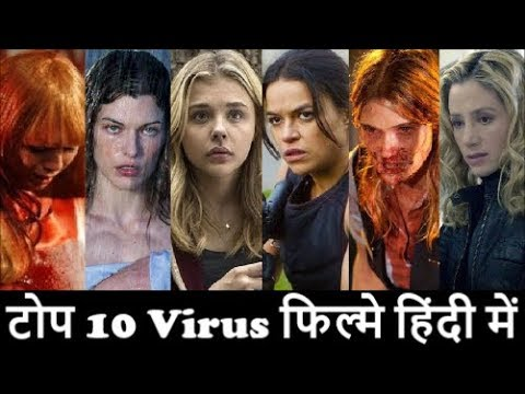 Top 10 Virus Hollywood Movies In Hindi | Corona | Infected | Outbreak | Attack